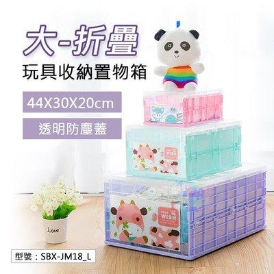 大款-折疊收納置物箱 儲物箱 整理箱 可愛卡通圖案 玩具箱  SBX-JM18_L