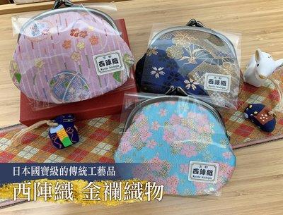 日本製 京都西陣織 金襴 口金包 日系刺繡 和風 珠扣零錢包 小零錢包 錢包 櫻花 鳳凰 和柄 和風織物