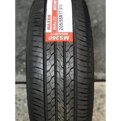 【廣明輪胎】MAXXIS 瑪吉斯 MS360 205/55-17 庫存品 2019年胎 完工價 四輪送3D定位
