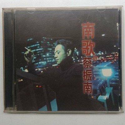 蔡振南 南歌 金包銀、牛郎織女、相思暝、空笑夢 1996年飛碟發行