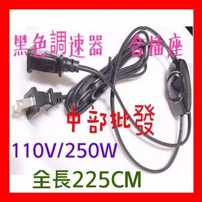 『中部批發』110V250W 直購區 黑色  電扇  免接線(附插頭) 吸排風扇專用調速器開關 抽風機 排風扇調速器