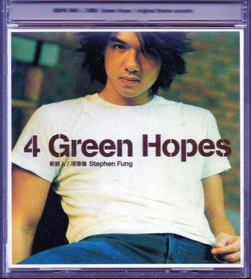 【影音收藏館】發記 2000 Stephen Fung 馮德倫【4 Green Hopes】粵語單曲CD 九成新