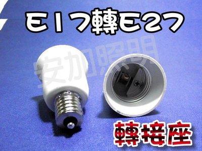現貨 E7A69 E17轉E27 燈座 適用於警示燈 E27燈炮 E17轉E27燈頭 省電燈泡 螺旋燈泡 螺旋省電燈泡 台南市