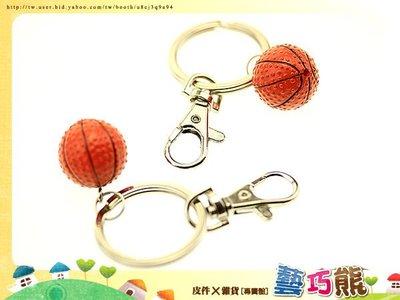 7.~藝巧熊~【籃球造型】金屬  鑰匙...