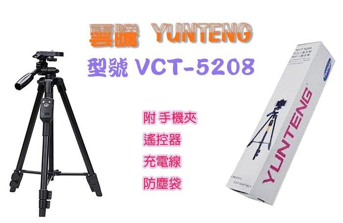{{現貨 免運}} 雲騰 VCT-5208 正貨  自拍腳架 鋁合金材質 直播腳架 手機/相機
