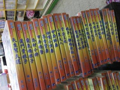 製藥小農女《全一冊》藍海系列 作者:真希【超級賣二手書】
