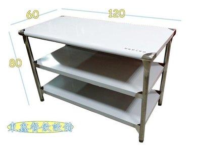 ~~東鑫餐飲設備~~  全新 2尺X4尺工作台 / 工作桌 / 管腳工作台