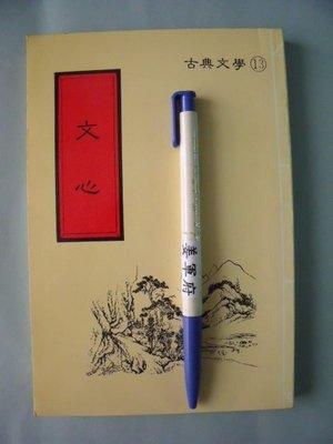 【姜軍府】《文心》夏丏尊著 天龍出版 古典文學13