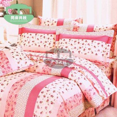 §同床共枕§100%精梳棉 單人3.5x6.2尺 舖棉床罩鋪棉兩用被五件式組-799玫瑰公主-粉