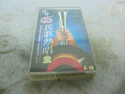 紫色小館28-3-----流行45民歌熱唱2