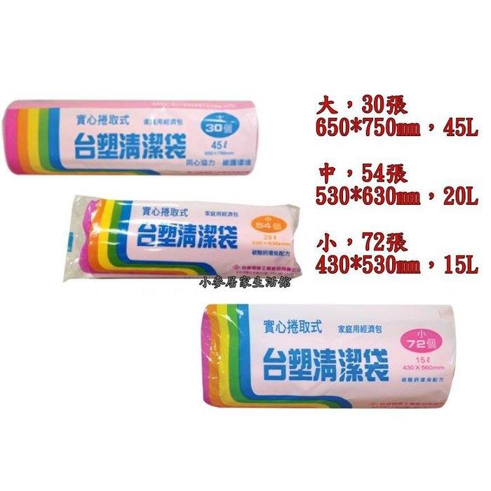 台塑清潔袋 實心捲取式 大 中 小 粉紅色 垃圾袋 塑膠袋 清潔袋 口罩膠帶
