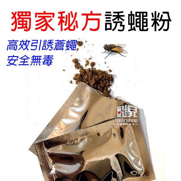 【飛兒】買五送一!獨家秘方 誘蠅粉 6*9 1包 捕蠅專用粉 誘餌粉 魚骨粉 捕蠅粉 捕蠅器用 捕蠅籠 捕蠅神器 1