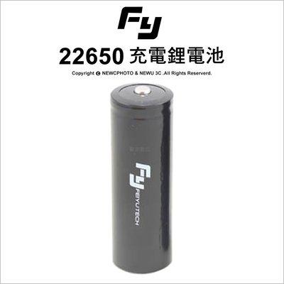【薪創新生北科】Feiyu 飛宇 22650 充電鋰電池 穩定器 適用 SPG系列 G5 Summon+