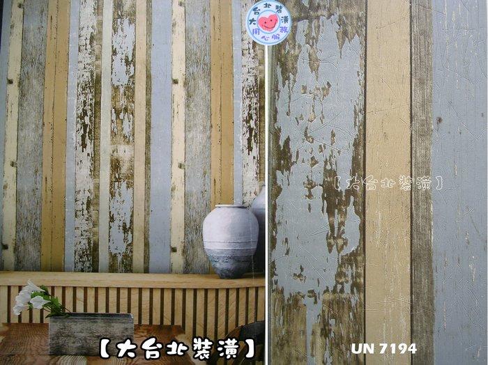 【大台北裝潢】UN國產現貨壁紙* 仿建材 鄉村風復古木紋木條(4色) 每支650元
