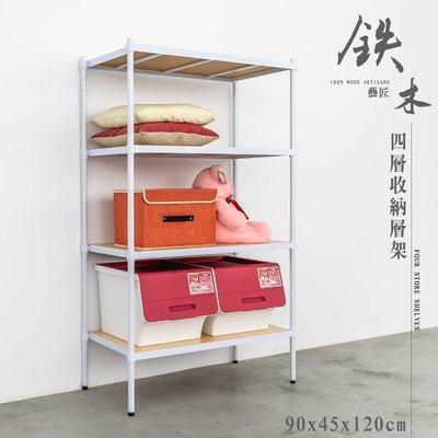 [客尊屋]免運費/層架/小資型/45x90x120hcm白騎士鐵板四層架含木板/收納架/層架/書架/展示架/收納櫃/工
