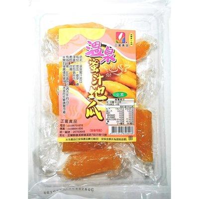 溫泉蜜汁地瓜 番薯乾#地瓜乾