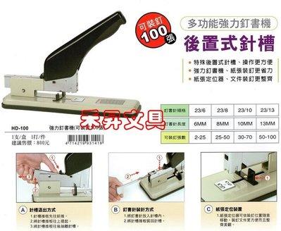 COX 後置式針槽釘書機、HD-100大型強力訂書機  附有紙張定位器 【可裝釘100張文件】每具特價:500元 高雄市