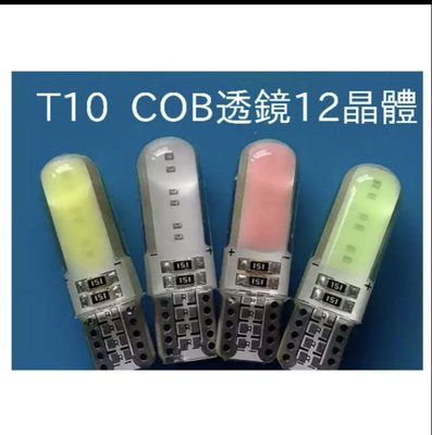T10 LED燈 COB 12晶 炸彈燈 小燈泡 牌照燈 儀錶燈車箱燈 機車小燈 煞車燈 方向燈