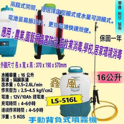 陸雄牌 LS-516L 16公升 充電電動噴霧機 農藥桶 消毒噴霧 背覆式噴霧機 12V 學校 園藝病蟲害防治 防疫必備