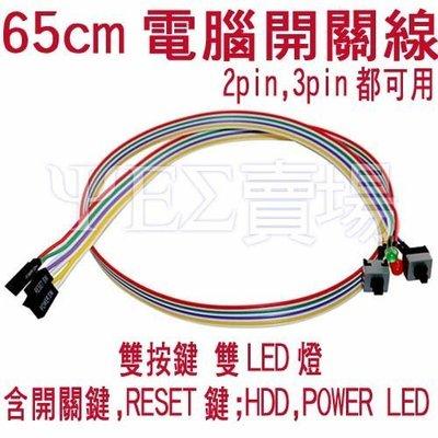 主機電源開關線 重開機線 RESET SW 電腦開關線 主機開關線 POWER SW 含 HDD POWER LED 燈