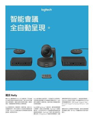 羅技Logitech RALLY PLUS 視訊會議系統