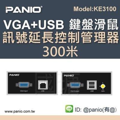 300公尺USB KVM 控制權分同操控 KVM訊號延長器《✤PANIO國瑭資訊》KE3100