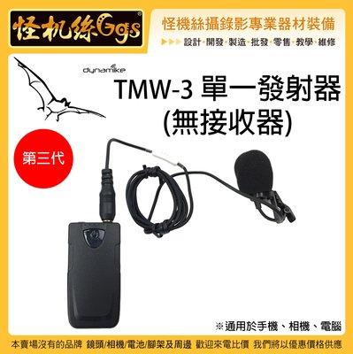 怪機絲 TMW-1 T 單一 發射器 無線麥克風 無線 麥克風 收音 小蜜蜂 台灣隊麥克風 直播 手機 相機 MIC