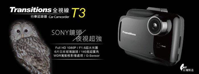 【皓翔】  全視線  T3  聯詠 96655 SONY感光元件 WDR  行車 記錄器 (送16G卡)