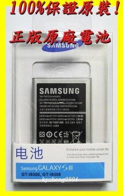 原裝電池 有NFC 八達通功能 !! Samsung Galaxy S3 i9300 LTE i9305 正版原廠電池 EB-L1G6LLU 可配專用電池充電器