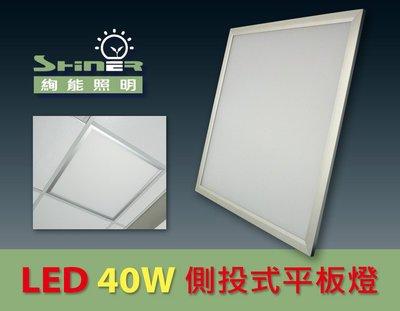 絢能照明-LED平板燈 / 面板燈 / 輕鋼架燈 /側投式輕鋼架燈 台灣製造