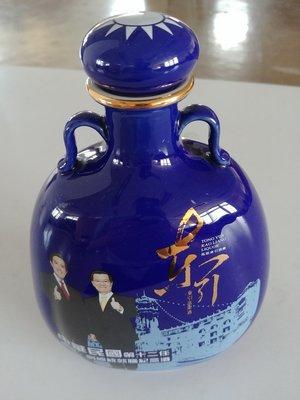 《陶瓷空酒瓶》中華民國第十二任 總統 副總統 就職紀念酒 1支