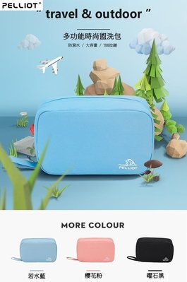 【露西小舖】法國Pelliot防潑水大容量旅行盥洗包梳洗包旅行包化妝包收納包洗漱包戶外隨身包手提包(YKK拉鏈)女男通用