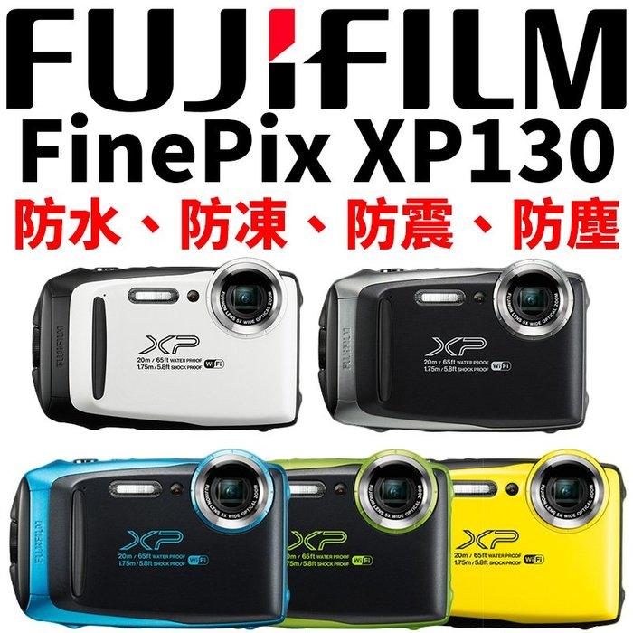 【新鎂】購買送原廠電池 富士 Fujifilm X-P130 FinePix (可防水、防凍、防震、防塵) 公司貨