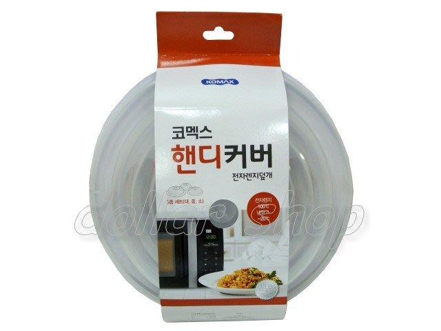 寶貝玩具屋二館☆【日用品】韓國製KOMAX微波蓋3入(三入保鮮蓋)(碗盤蓋)大中小3個一組