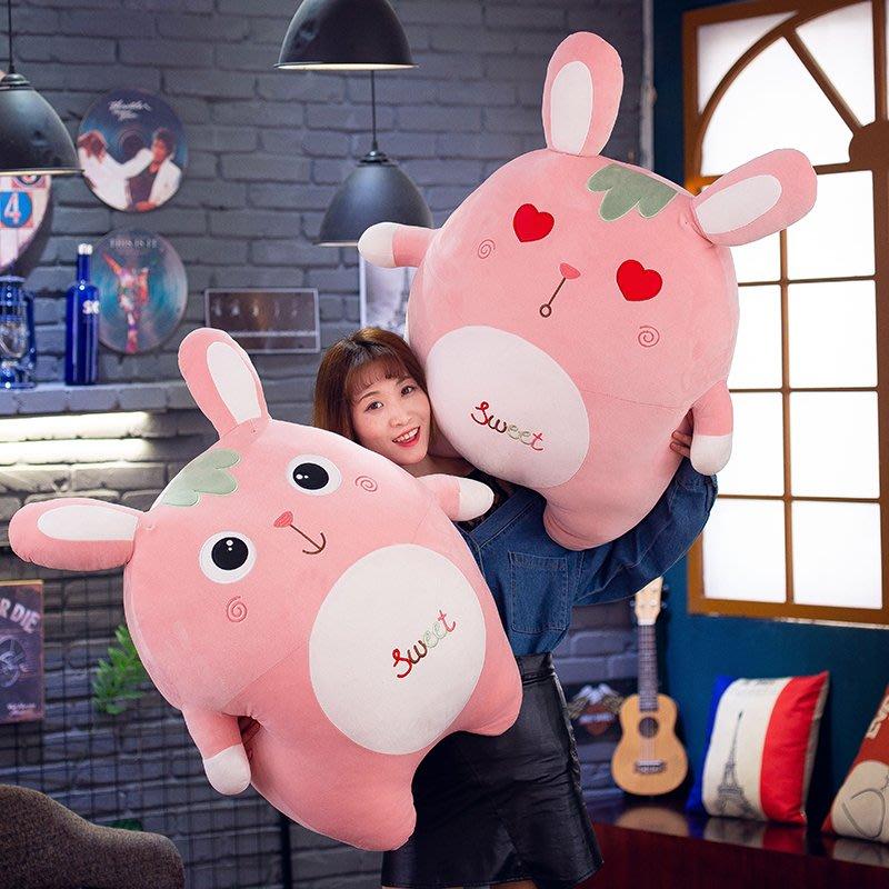 【便利公仔】含運 有拉鏈】甜心天使兔抱枕粉紅大兔子毛絨玩具女生陪伴玩偶生日禮物