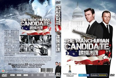 [影音雜貨店] 奧斯卡經典DVD - The Manchurian Candidate 諜網迷魂 - 全新正版