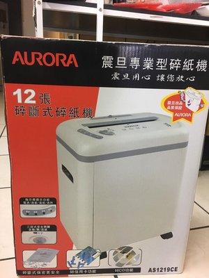 AURORA 震旦 12張多功能專業碎紙機 AS1219CE