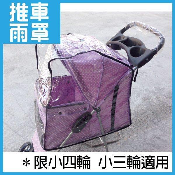 湯姆大貓✿《加購SRA雨罩》【M1902】寵物推車雨罩 適用小四輪 小三輪推車