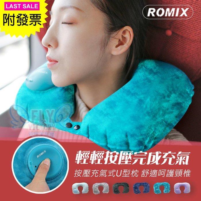 『FLY VICTORY 3C』ROMIX 按壓式 U型枕 升級牛奶絲絨面料 加柔舒壓 護頸枕 飛機枕 充氣枕 可收納