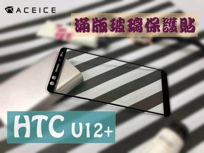 【櫻花市集】全新 HTC U12+ 專用2.5D滿版鋼化玻璃保護貼 防刮抗油 防破裂