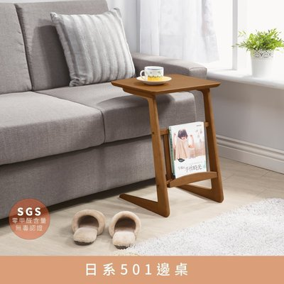 【my home8】日系系列淺胡桃色全實木側桌; 客廳,臥室,沙發,免運