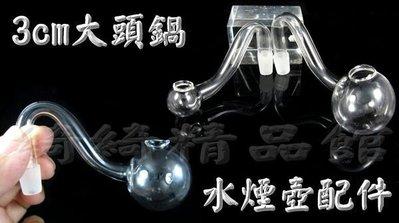 &綺綺精品館& 《全館滿499免運費》《波霸加厚耐熱款大頭燒鍋~玻璃球煙球管~彎形》