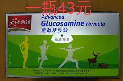 桂格 天地合補 葡萄糖胺飲/天地合補葡萄糖胺飲(60mlx30入一盒)(一瓶=43元)