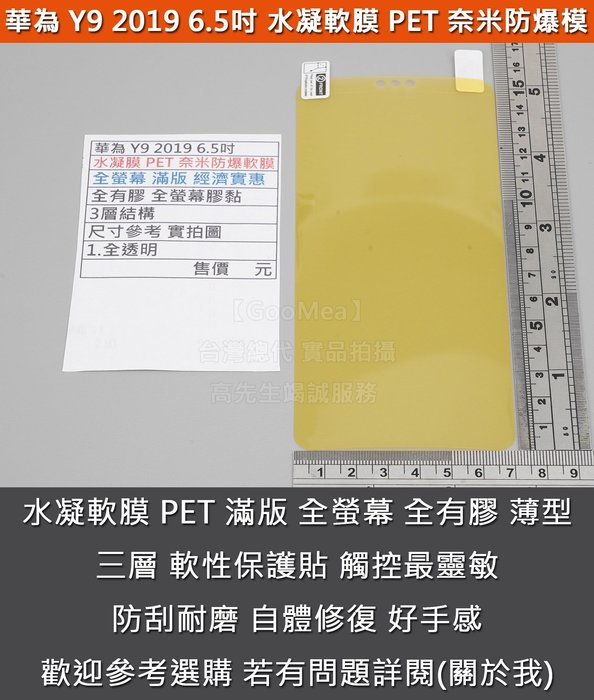 Melkco 5免運Hauwei華為Y9 2019 6.5吋 水凝膜PET奈米防爆軟膜 滿版 全有膠全螢幕膠黏 3層結構