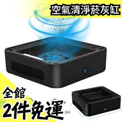 日本原裝 空氣清淨菸灰缸 USB充電式...