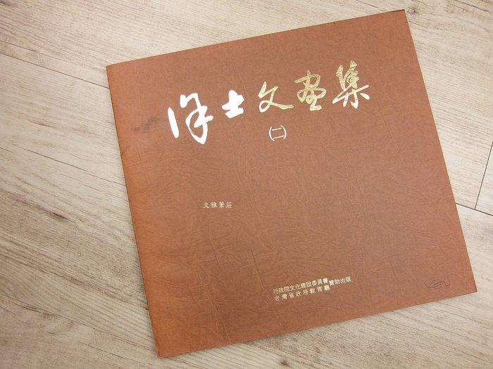 韓非子小舖~ 徐士文畫集(二)