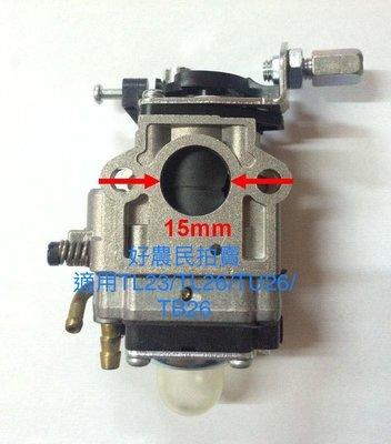 TU26自吸式化油器