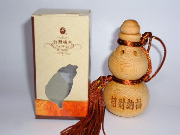 安安台灣檜木--c台灣檜木葫蘆瓶-汽車芬多精aq