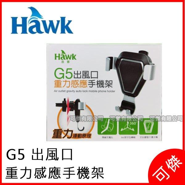 Hark 浩客 G5 出風口 重力感應手機架 360度球型轉軸 手機架 防刮膠墊 公司貨 可傑