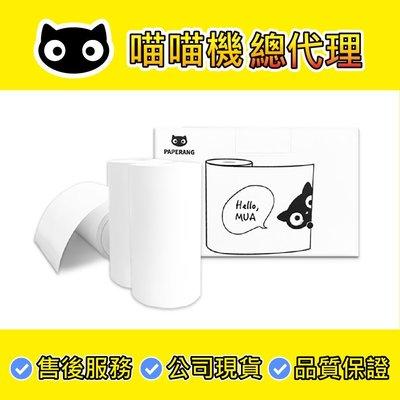 PAPERANG 口袋列印小精靈喵喵機 官方訂製專屬感熱紙-訂製款